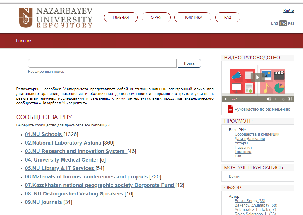 Nazarbayev University Repository