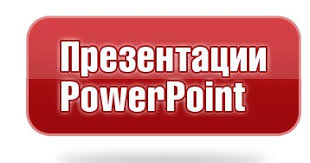 NUR: Презентация в Power Point