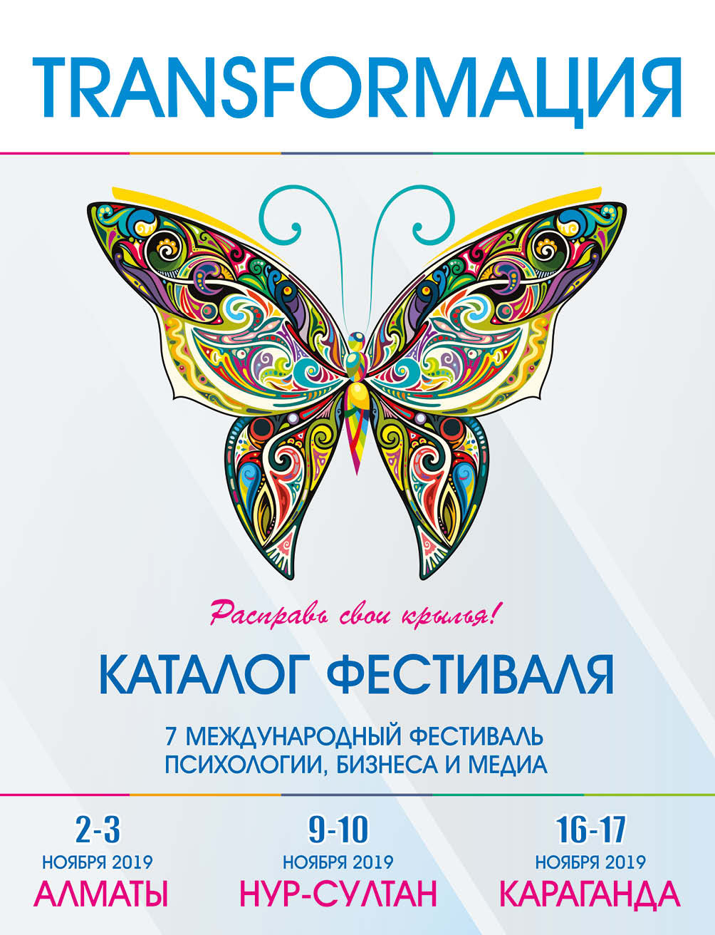 Transforмация: International Festival